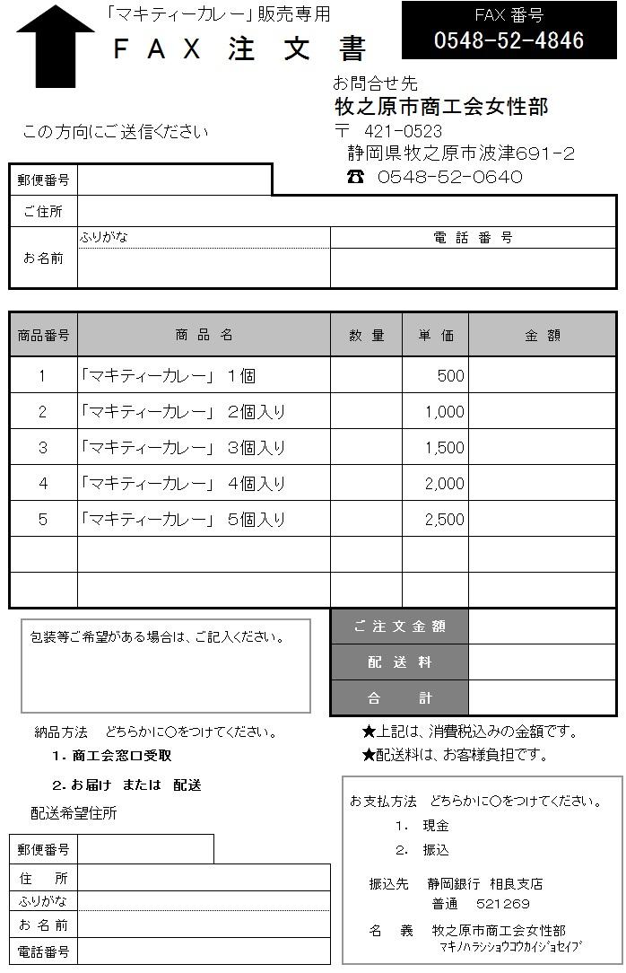 http://blog.makinohara-s.com/%E3%83%9E%E3%82%AD%E3%83%86%E3%82%A3%E3%83%BC%E3%82%AB%E3%83%AC%E3%83%BC%E6%B3%A8%E6%96%87%E6%9B%B8.jpg