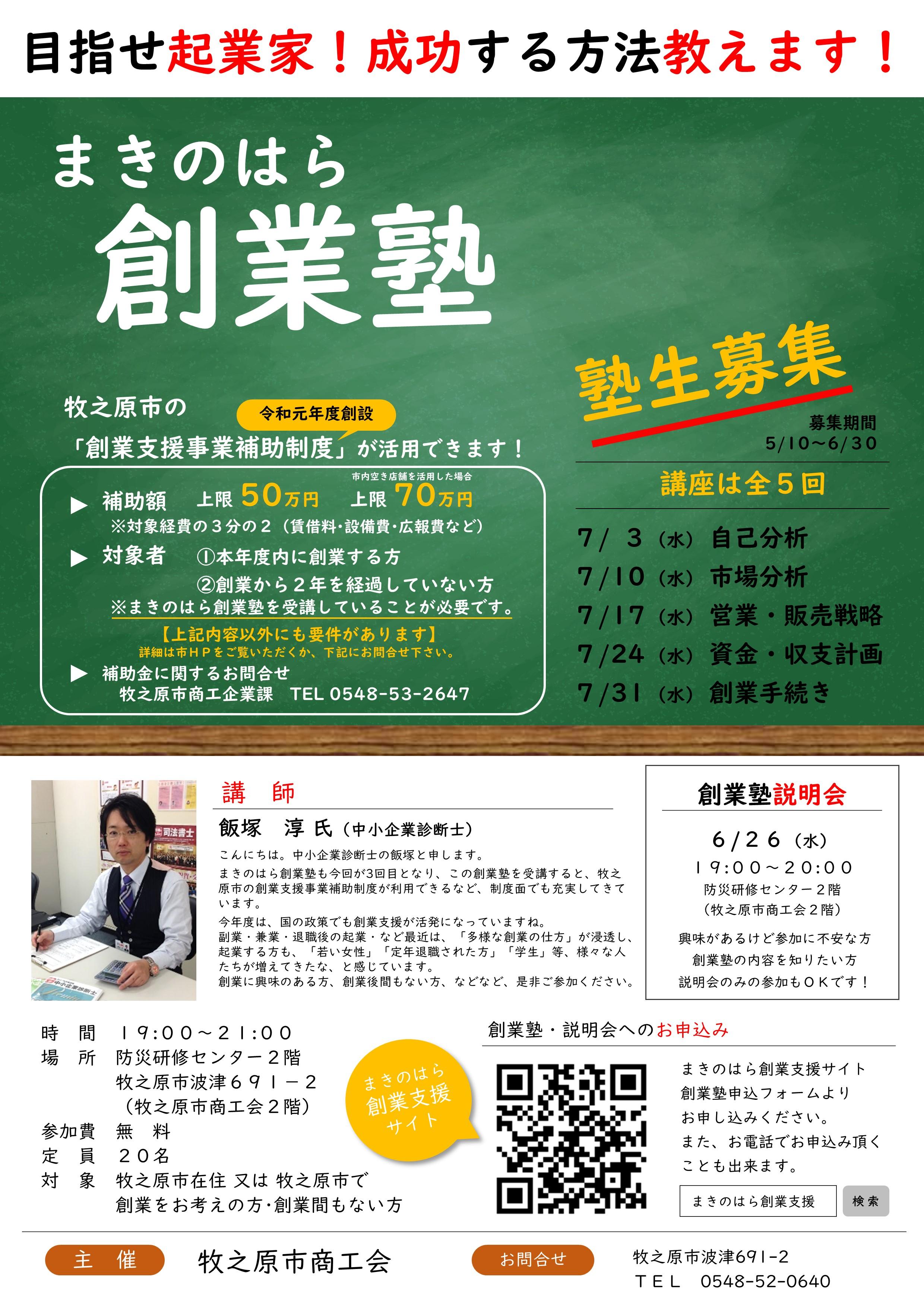 http://blog.makinohara-s.com/%E5%89%B5%E6%A5%AD%E5%A1%BE%E3%83%81%E3%83%A9%E3%82%B7.jpg