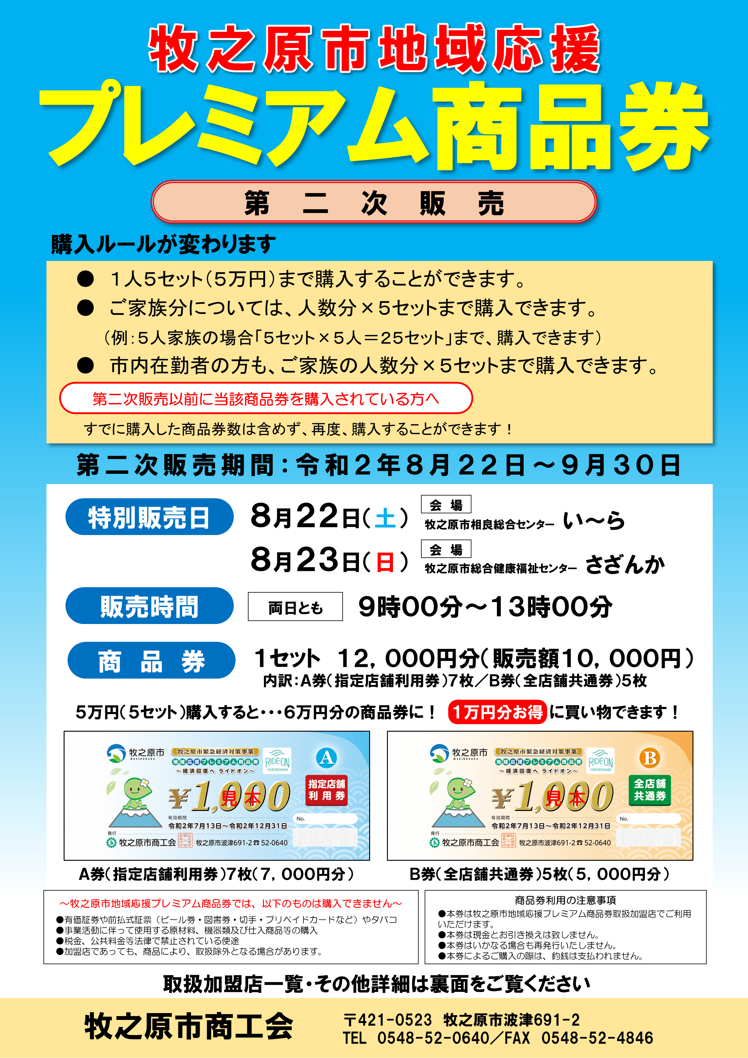 http://blog.makinohara-s.com/8.22%E3%83%81%E3%83%A9%E3%82%B7%E3%82%AA%E3%83%A2%E3%83%86.png